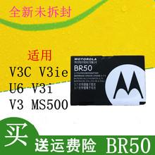 适用 摩托罗拉BR50电池V3Cth13V3iviV3i V3 MS500手机电