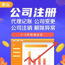 广州公司th1册注销办vi照慧算账工商变更个体户企业