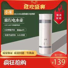 (小)米电th水杯旅行电vi迷你养生杯定制水杯热水壶便携式烧水杯