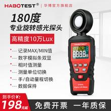 HT620Lth3字照度计we精度光度测量仪流明测试仪亮度计光照仪
