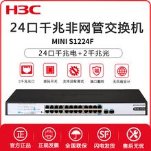 H3Cth三 Minwe1224F 24口千兆电+2千兆光非网管机架式企业级网络