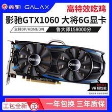 高端GTX1060 6G大将 3G黑将 th17063we 电脑独立游戏显卡。
