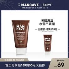manthave曼凯wo皮洗面奶125ml男士非皂基洗面奶 控油补水洁面