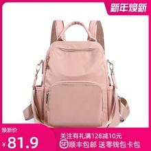 香港代th防盗书包牛wo肩包女包2020新式韩款尼龙帆布旅行背包