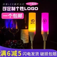 LEDth电香槟杯酒wo创意清吧桌灯ktv餐厅简约装修(小)夜灯