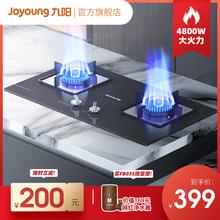 九阳燃th灶煤气灶双wo用台式嵌入式天然气燃气灶煤气炉具FB03S