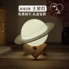 土星灯thD打印行星wo星空(小)夜灯创意梦幻少女心新年情的节礼物