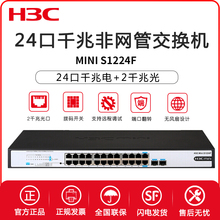 H3Cth三 Minwo1224F 24口千兆电+2千兆光非网管机架式企业级网络