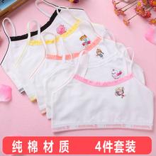 【四条th】女童(小)背wo内衣发育期8-12岁女孩纯棉宝宝吊带背心
