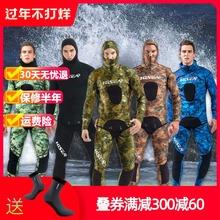 自由男th暖防寒冬季wo57mm分体连湿加厚装备橡胶水母衣