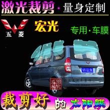 五菱宏th面包车太阳wo窗防爆防晒隔热膜玻璃贴膜汽车专车专用