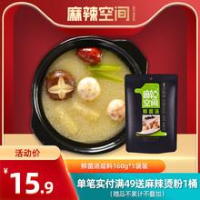 麻辣空th鲜菌汤底料wo60g家用煲汤(小)火锅调料正宗四川成都特产