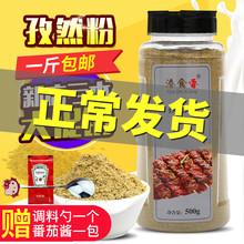 纯孜然粉调料th料新疆(小)吃wo肉孜然粒现磨500g烤鱼孜然