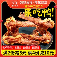 好吃手撕福建th3产鸭锁骨an麻辣罗大胡子熏味卤味休闲(小)零食