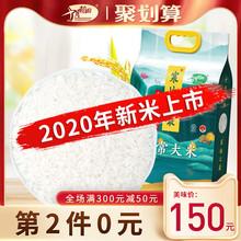 寒地之th 十月稻田qw0年新米五常大米10斤5kg东北黑龙江稻花香米