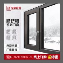 北京坚th断桥铝铝合ck封阳台平开窗隔音落地窗中空玻璃阳光房