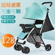 轻便婴儿手推车可坐躺折叠超简易宝宝(小)th15子1幼ck岁4个3月6