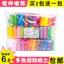 36色th色太空泥1ck轻粘土宝宝橡皮泥安全玩具黏土diy材料