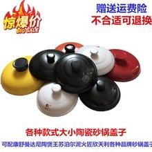 康舒陶瓷砂锅盖子配件白黑