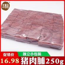 济香园th250g靖is肉干肉脯散装零食(小)吃特产独立(小)包装