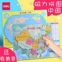 得力中th世界地图吸is图玩具宝宝款初中生教学款宝宝学地理拼图磁力贴片地球图宝宝