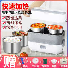 电热饭th上班族插电is温饭盒学生迷你电饭锅全自动蒸饭煮饭器