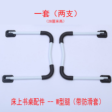 床上桌th件笔记本电is脚女加厚简易折叠桌腿wu型铁支架马蹄脚