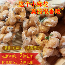 温州麻th特产传统糕it工年货零食冰糖麻花咸味葱香