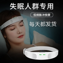 智能睡th仪电动失眠rn睡快速入睡安神助眠改善睡眠