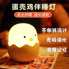 (小)鸡拍th硅胶(小)夜灯ea宝宝婴儿喂奶护眼睡眠卧室哺乳床头台灯