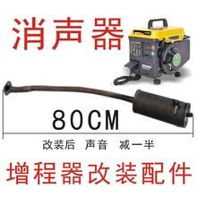 迷你电th车汽油发电ea器消音器排气管改装整体加长软管