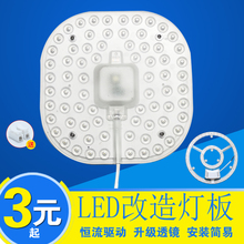 LEDth顶灯芯 圆ea灯板改装光源模组灯条灯泡家用灯盘