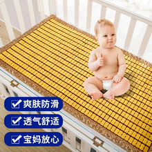 夏季婴th床凉席BBea童摇窝麻将竹席宝宝床(小)孩幼儿园午睡垫子