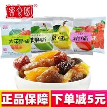 北京特th御食园果脯ea果干杏干脯山楂脯苹果脯(小)包装零食(小)吃