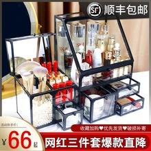 欧式玻th化妆品收纳ee套装防尘口红护肤化妆刷桌面透明置物架