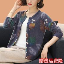 羊毛衫th季大码女装gj妈妈装针织开衫老年的宽松印花毛衣外套