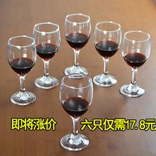 套装高th杯6只装玻th二两白酒杯洋葡萄酒杯大(小)号欧式