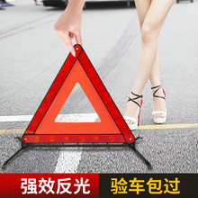 国标 th光型汽车用wp角牌 停车安全三角警示牌故障三脚架标志