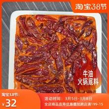 美食作th王刚四川成wp500g手工牛油微辣麻辣火锅串串