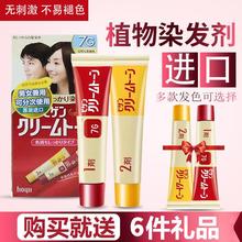 日本原th进口美源可wp发剂植物配方男女士盖白发专用染发膏
