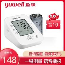 鱼跃电th测量仪老的wp自动上臂式医用血压仪精准测压仪