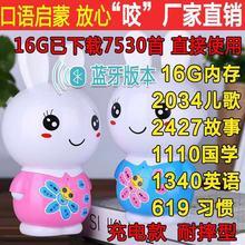 (小)白兔th早教机0-wp岁胎教可充电下载婴儿讲故事机学习机mp3播放