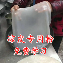 饺子粉陕西th包粉专做凉wp粉农家凉皮粉包邮专用粉