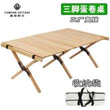 桌餐桌th携野餐桌椅wp携式家用露营子实庭院折叠户外实木驾游