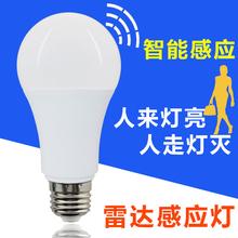 声控电th泡楼道3wwp超亮节能球泡灯E27螺口5w智能感应led灯泡