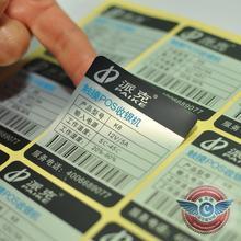 二维码th纸不干胶牛wp做印刷透明标签贴制作微信广告logo定制
