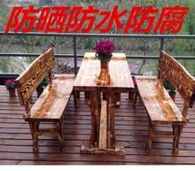 户外防th庭院休闲桌wp店农家乐碳化餐桌椅靠背实木桌椅组合