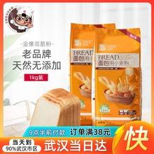 【金像th高筋粉1kwp包披萨馒头高筋(小)麦面粉面包机烘焙家用