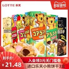 乐天日th巧克力灌心yy熊饼干网红熊仔(小)饼干联名式