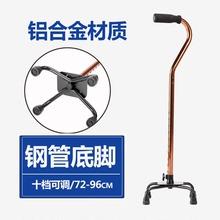 鱼跃四脚拐杖助th器老的手杖yy老年的捌杖医用伸缩拐棍残疾的